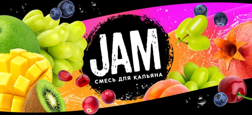 Кальянная смесь JAM
