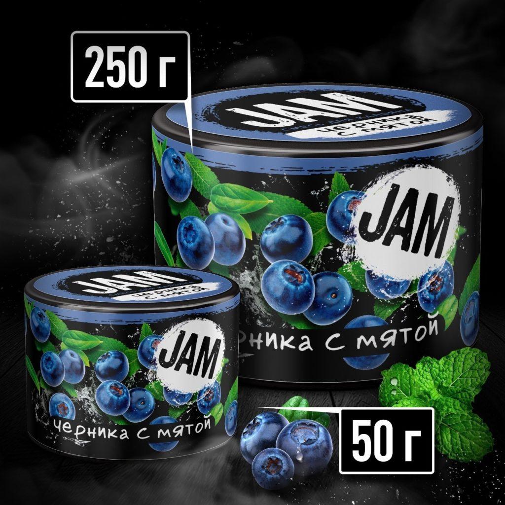 Фасовка кальянной смеси JAM (50 и 250 грамм)