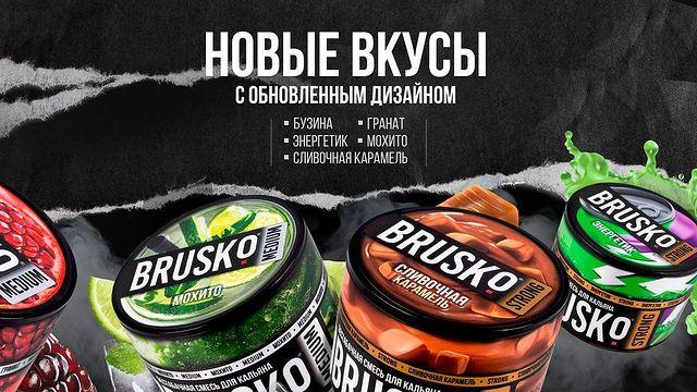 7 дроп вкусов BRUSKO (седьмой дроп)