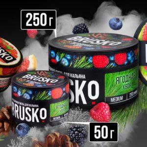 Упаковка кальянной смеси BRUSKO (фасовка)