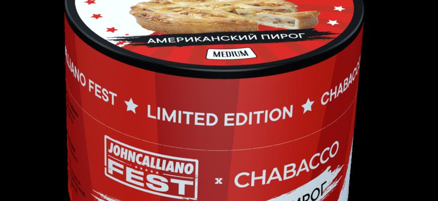 CHABACCO American Pie (Американский пирог)